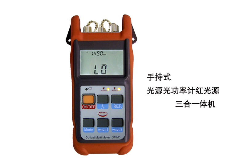 三合一光纤测试仪 ADN550B (光功率计、稳定光源、红光源)